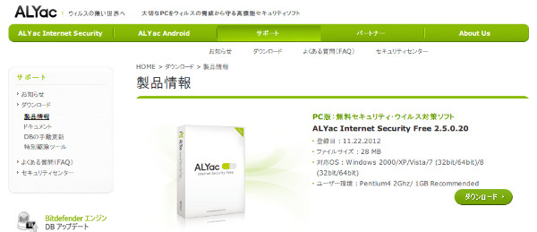 http://www.alyac.jp/Support/product.aspx