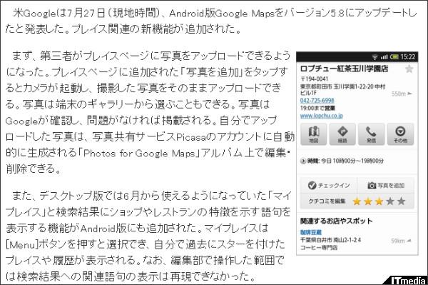 http://www.itmedia.co.jp/news/articles/1107/28/news076.html
