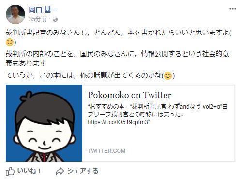 https://www.facebook.com/okaguchik/posts/1545331775545095?pnref=story