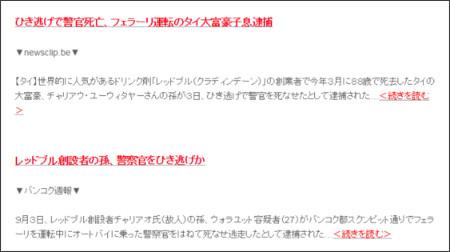 http://blog.livedoor.jp/thaina_town/archives/5892778.html