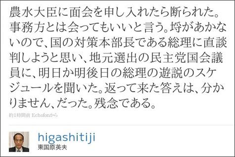 http://twitter.com/higashitiji/status/18129677008