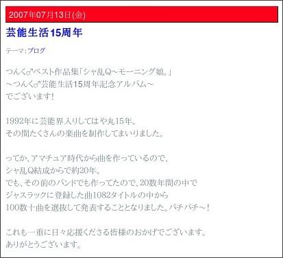 http://ameblo.jp/tsunku-blog/entry-10052502296.html