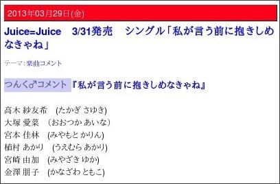 http://ameblo.jp/tsunku-blog/entry-11500664850.html