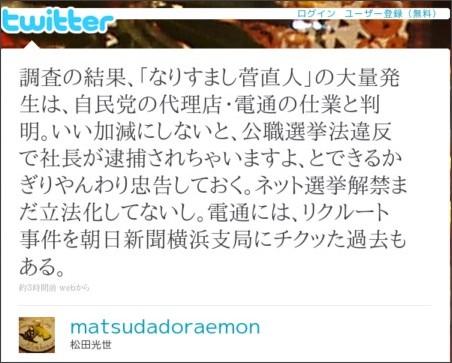 http://twitter.com/matsudadoraemon/status/15539361977