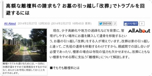 http://www.excite.co.jp/News/column_g/20140227/Allabout_20140227_4.html