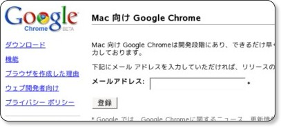 http://www.google.com/chrome/intl/ja/mac.html