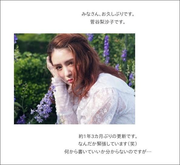 http://ameblo.jp/sugaya-risako-blog/entry-12170929255.html