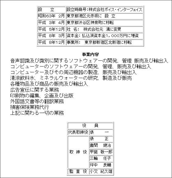 http://www.tokyo-info.net/genyu/gaiyou.html