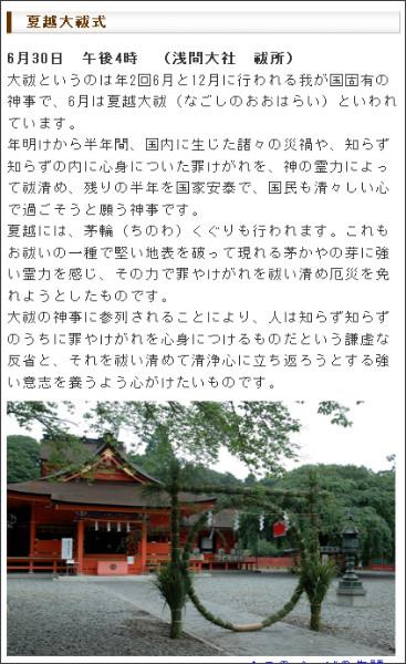 http://fuji-hongu.or.jp/sengen/festivals/06_08.html