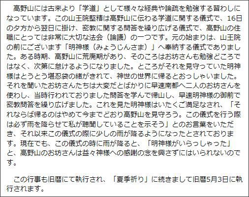 http://www.koyasan.or.jp/kongobuji/event/sannoin_rissei.html