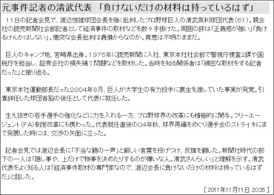 http://www.sponichi.co.jp/baseball/news/2011/11/11/kiji/K20111111002009540.html