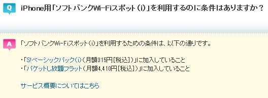 http://faq.mb.softbank.jp/detail.aspx?id=e446131434d6e3950414a524b4652325576766d6c34412f4a4b744476544e4f506f7779637279723452424d3d