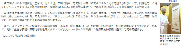http://www.yomiuri.co.jp/e-japan/kyoto/news/20120720-OYT8T01657.htm
