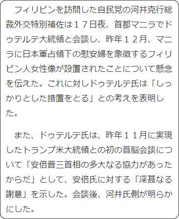 http://www.sankei.com/politics/news/180118/plt1801180003-n1.html