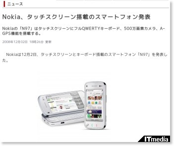 http://www.itmedia.co.jp/news/articles/0812/02/news093.html
