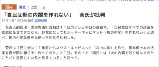 http://headlines.yahoo.co.jp/hl?a=20091011-00000524-san-pol