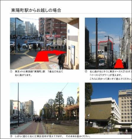 http://tokyo-east21.co.jp/access.html
