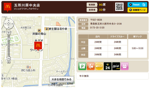 http://www.mcdonalds.co.jp/shop/map/map.php?strcode=02526