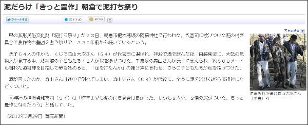 http://kyushu.yomiuri.co.jp/magazine/matsuri/fukuoka/20120329-OYS8T00187.htm