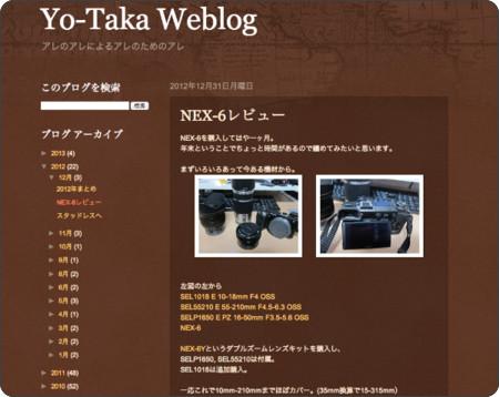 http://yotakahashi.blogspot.jp/2012/12/nex-6.html