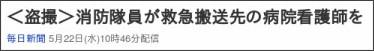http://headlines.yahoo.co.jp/hl?a=20130522-00000014-mai-soci