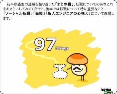 http://jibun.atmarkit.co.jp/lcareer01/rensai/webten/08/01.html