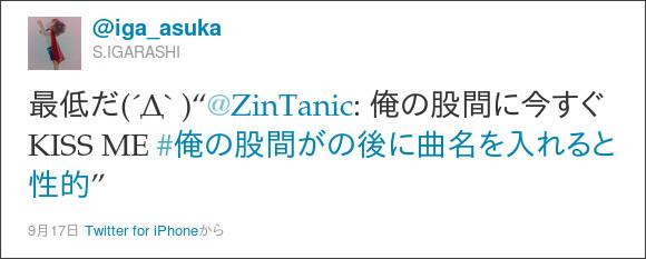 http://twitter.com/#!/iga_asuka/status/114858488995385344