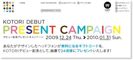 http://kotori.fostex.jp/present/edit