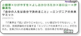 http://www.atmarkit.co.jp/news/200809/16/summit.html