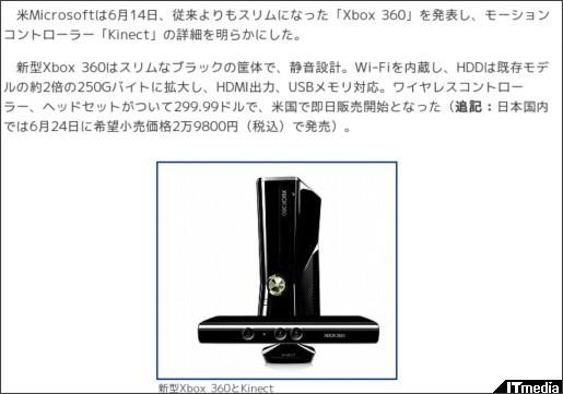 http://www.itmedia.co.jp/news/articles/1006/15/news018.html