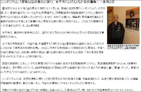 http://www.mainichi.jp/kansai/news/20111014ddn041040009000c.html