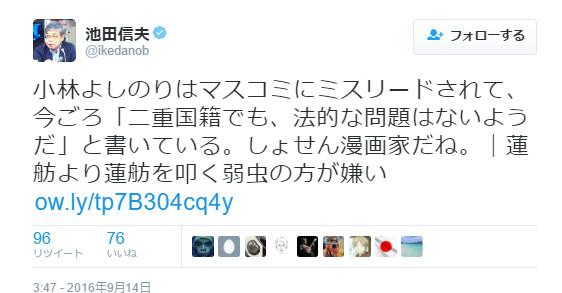 https://twitter.com/ikedanob/status/776009555159506944?lang=ja