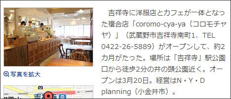 http://kichijoji.keizai.biz/headline/1671/