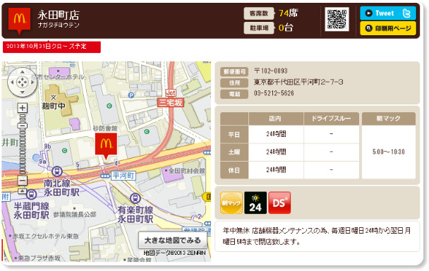 http://www.mcdonalds.co.jp/shop/map/map.php?strcode=13719