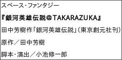 http://kageki.hankyu.co.jp/news/detail/fb6b5d97082c3e93437db31dc0797b01.html