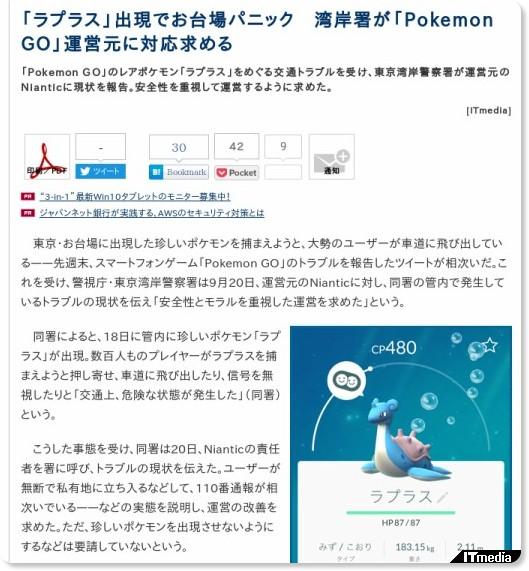 http://www.itmedia.co.jp/news/articles/1609/21/news124.html