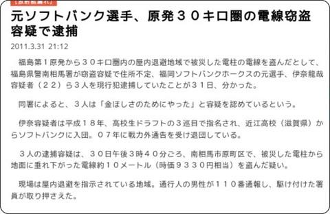 http://sankei.jp.msn.com/affairs/news/110331/dst11033121130075-n1.htm