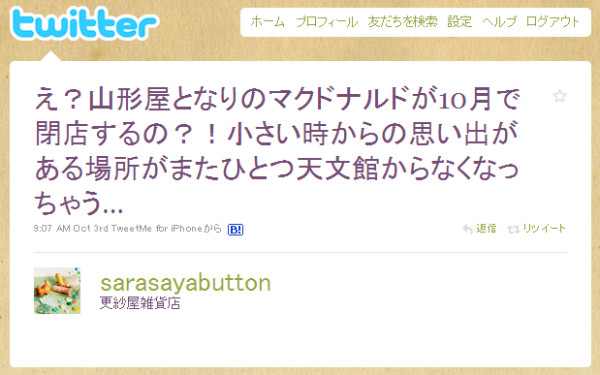 http://twitter.com/sarasayabutton/status/26218486948