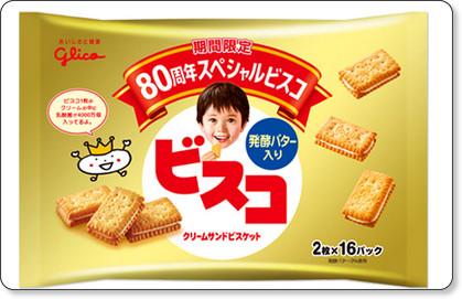 x5a bor rou sha 【食べ物】小さな子供にいいかも。乳酸菌2億個!80周年スペシャルビスコを食べた感想【お腹健康シリーズ】