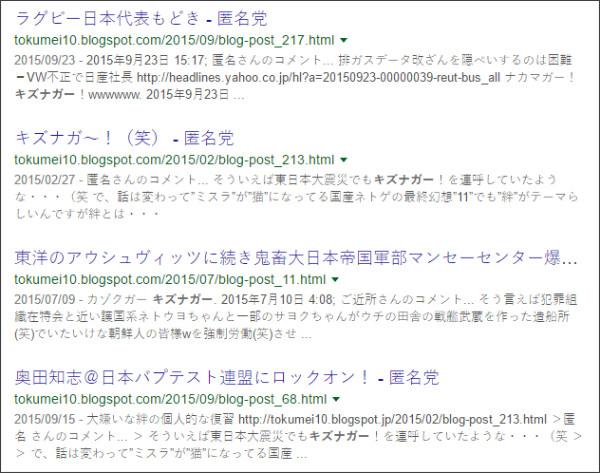 https://www.google.co.jp/#q=site:%2F%2Ftokumei10.blogspot.com+%E3%82%AD%E3%82%BA%E3%83%8A%E3%82%AC%E3%83%BC