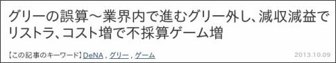 http://biz-journal.jp/2013/10/post_3074.html