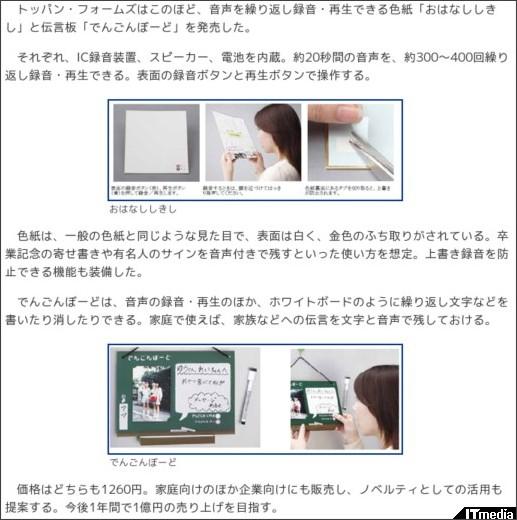 http://www.itmedia.co.jp/news/articles/0903/19/news067.html