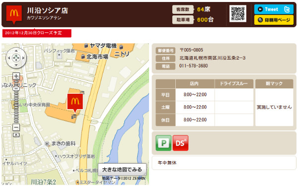 http://www.mcdonalds.co.jp/shop/map/map.php?strcode=01557