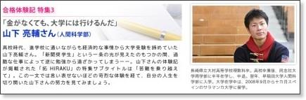 http://taiken-waseda.jp/taikenki/sp3.html