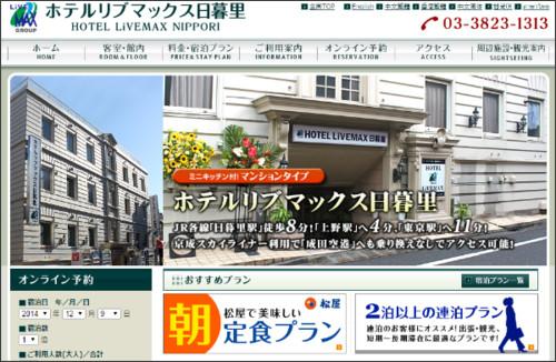 http://www.hotel-livemax.com/nippori/