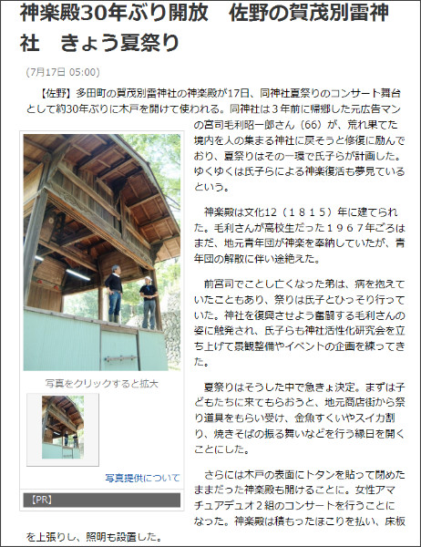 http://www.shimotsuke.co.jp/town/region/south/sano/news/20110716/566733