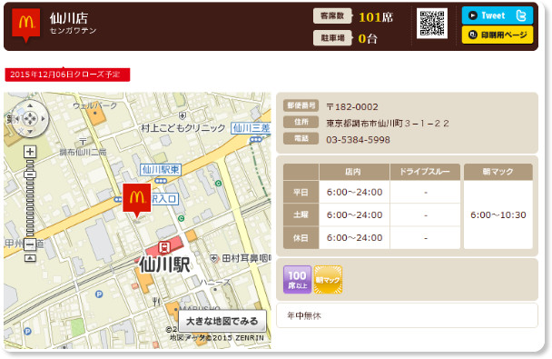 http://www.mcdonalds.co.jp/shop/map/map.php?strcode=13164