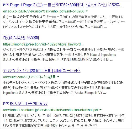 https://www.google.co.jp/#q=%E2%80%9D%E6%A0%AA%E5%BC%8F%E4%BC%9A%E7%A4%BE%E7%94%B2%E5%AD%90%E5%95%86%E4%BC%9A%E2%80%9D