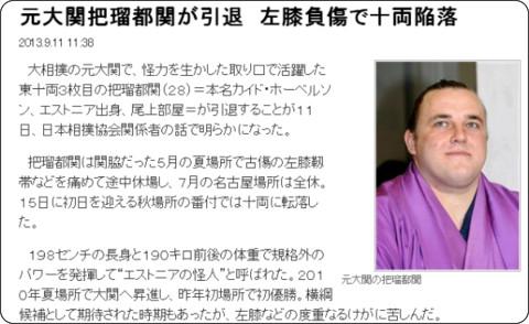 http://sankei.jp.msn.com/sports/news/130911/mrt13091111410000-n1.htm