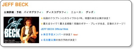 http://www.udo.jp/Artist/JeffBeck/index.html